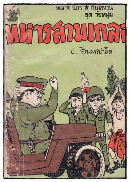 พล-นิกร-กิมหงวน  ชุด วัยหนุ่ม ตอน ทหารสามเกลอ/ ป. อินทรปาลิต