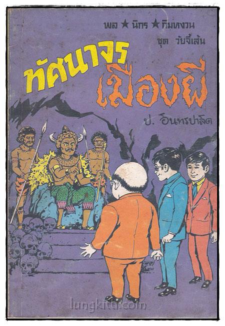 พล-นิกร-กิมหงวน  ชุด วัยจี้เส้น ตอน ทัศนาจรเมืองผี / ป. อินทรปาลิต