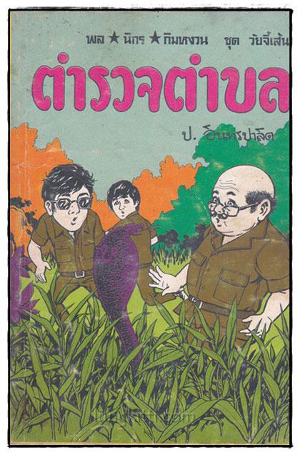 พล-นิกร-กิมหงวน ชุด วัยจี้เส้น ตอน ตำรวจตำบล / ป. อินทรปาลิต