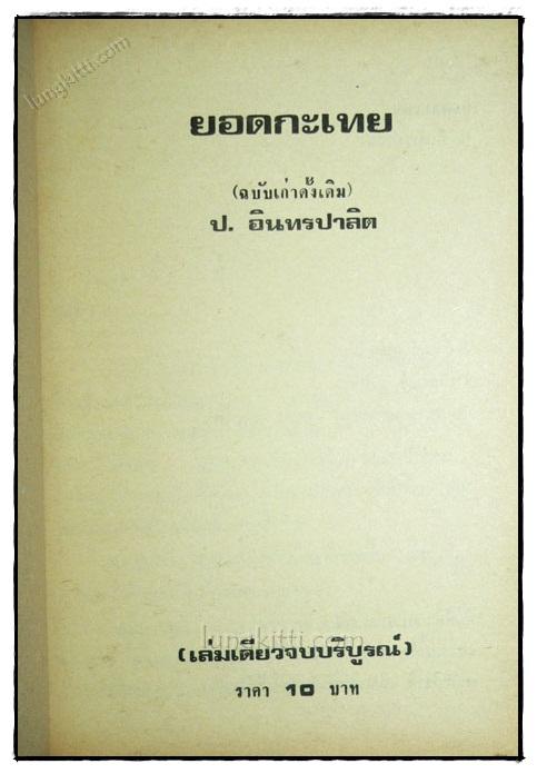 พล-นิกร-กิมหงวน  ชุด วัยจี้เส้น ตอน ยอดกะเทย / ป. อินทรปาลิต 1