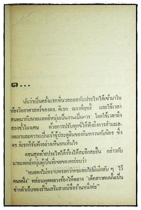 พล-นิกร-กิมหงวน  ชุด วัยจี้เส้น ตอน ยอดกะเทย / ป. อินทรปาลิต 2