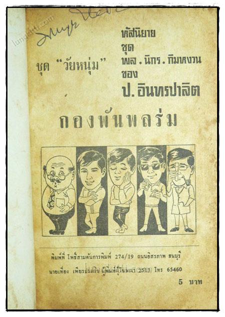 พล-นิกร-กิมหงวน  ชุด วัยหนุ่ม ตอน กองพันพลร่ม/ ป. อินทรปาลิต 1