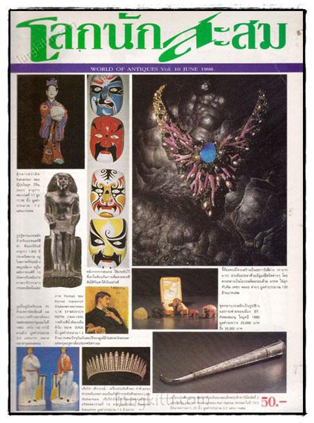 นิตยสาร โลกนักสะสม ปีที่ 1 ฉบับที่ 10 ประจำเดือนมิถุนายน พ.ศ. 2541