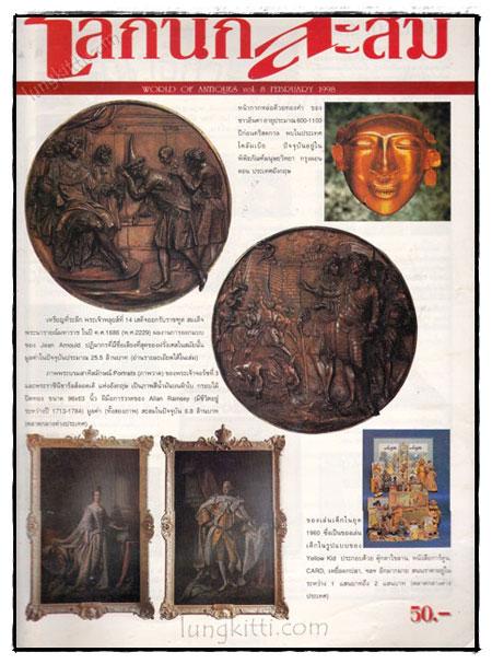 นิตยสาร โลกนักสะสม ปีที่ 1 ฉบับที่ 8 ประจำเดือนกุมภาพันธ์ พ.ศ. 2541