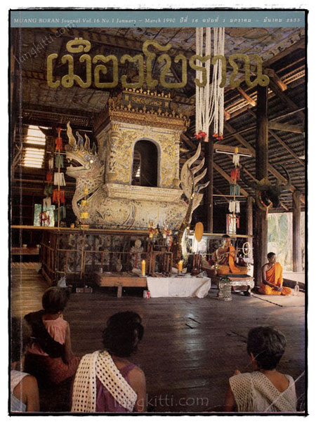 วารสาร เมืองโบราณ ปีที่ 16 ฉบับที่ 1 มกราคม – มีนาคม 2533