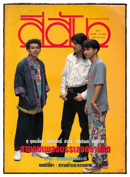 นิตยสาร สีสัน ปีที่ 6 ฉบับที่ 7 / 2536