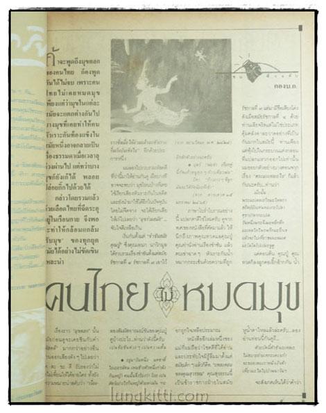 นิตยสาร ไปยาลใหญ่ ฯลฯ ปีที่ 2 ฉบับที่ 16 พฤษภาคม 2531 1