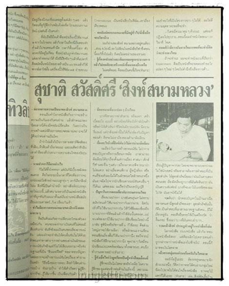 นิตยสาร ไปยาลใหญ่ ฯลฯ ปีที่ 2 ฉบับที่ 16 พฤษภาคม 2531 2