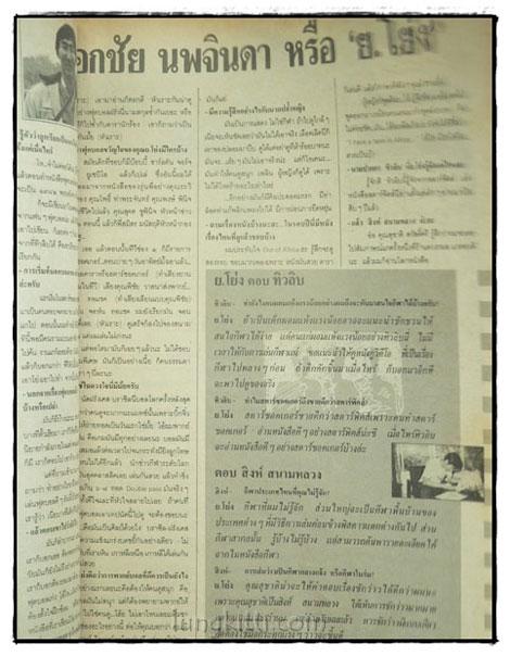 นิตยสาร ไปยาลใหญ่ ฯลฯ ปีที่ 2 ฉบับที่ 16 พฤษภาคม 2531 3