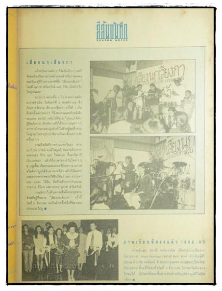 นิตยสาร สีสัน ปีที่ 6 ฉบับที่ 7 / 2536 2