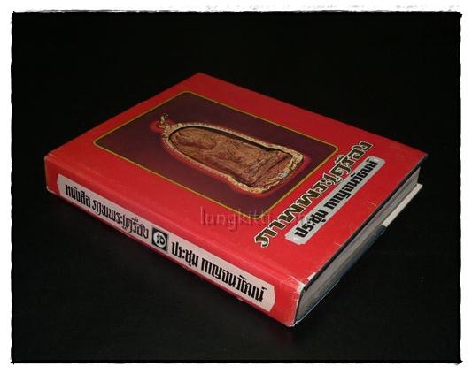 หนังสือ ภาพพระเครื่อง (เล่ม 1)/ ประชุม กาญจนวัฒน์ 6