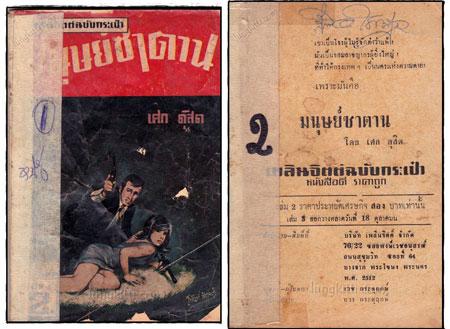 มนุษย์ซาตาน (11 เล่มจบ) / เศก ดุสิต 1