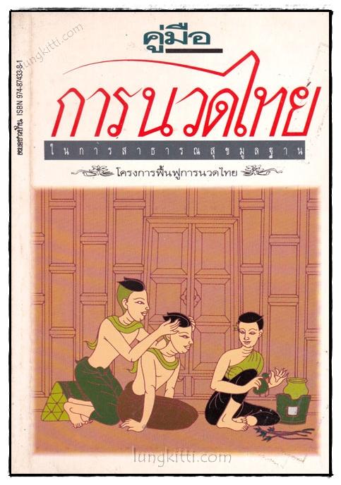 คู่มือการนวดไทย