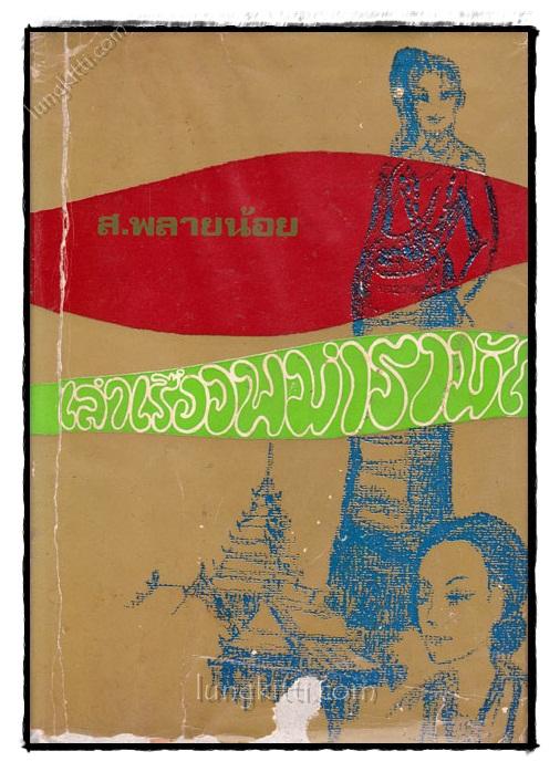 เล่าเรื่องพม่ารามัญ / ส.พลายน้อย