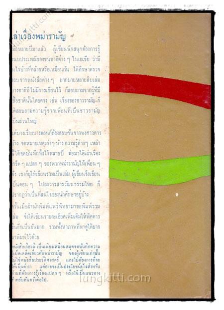 เล่าเรื่องพม่ารามัญ / ส.พลายน้อย 1
