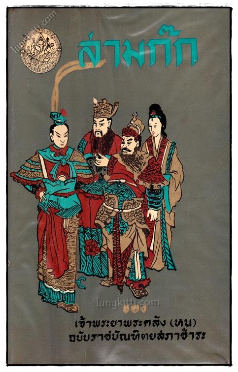สามก๊ก (เล่ม 2) / เจ้าพระยาพระคลัง (หน)