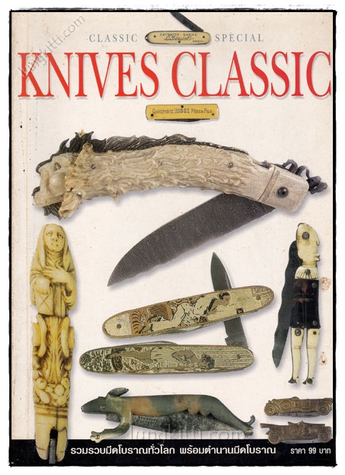 KNIVES CLASSIC