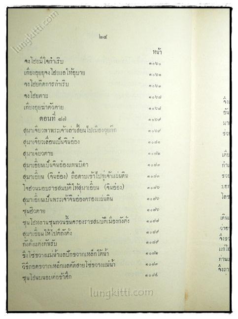สามก๊ก (เล่ม 2) / เจ้าพระยาพระคลัง (หน) 3