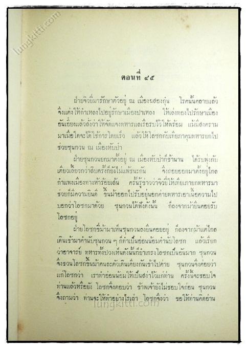สามก๊ก (เล่ม 2) / เจ้าพระยาพระคลัง (หน) 4
