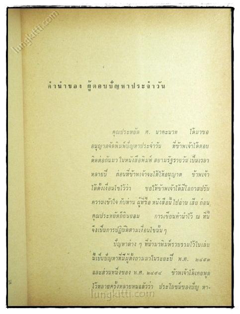 คึกฤทธิ์กับปัญหาของไทยสมัยเลือกตั้งไม่เรียบร้อย 1