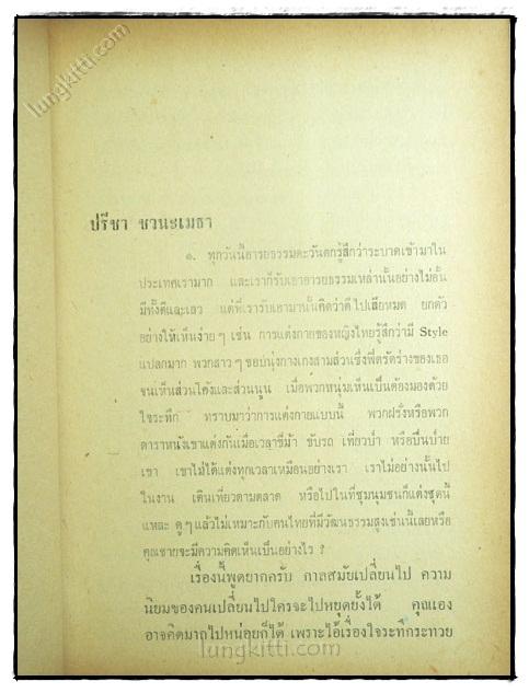 คึกฤทธิ์กับปัญหาของไทยสมัยเลือกตั้งไม่เรียบร้อย 2
