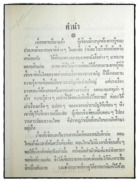 เล่าเรื่องพม่ารามัญ / ส.พลายน้อย 2