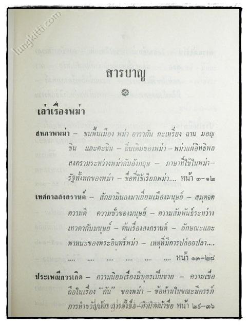 เล่าเรื่องพม่ารามัญ / ส.พลายน้อย 3