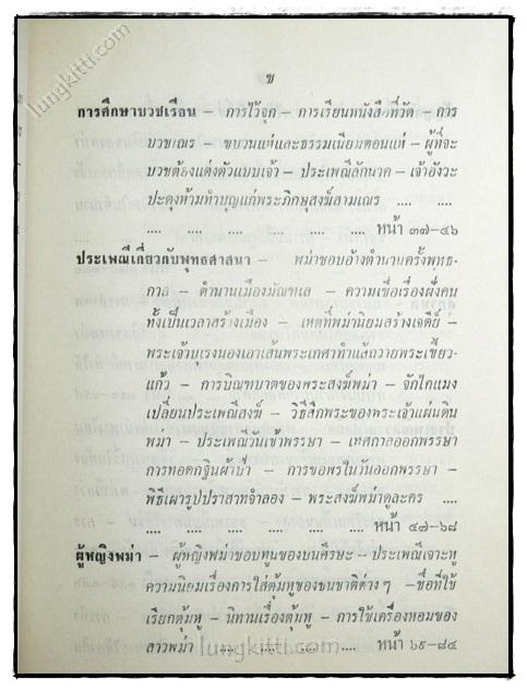 เล่าเรื่องพม่ารามัญ / ส.พลายน้อย 4