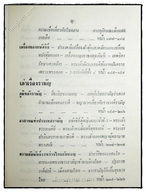เล่าเรื่องพม่ารามัญ / ส.พลายน้อย 5
