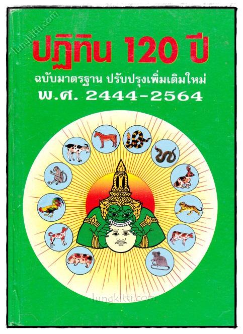 ปฏิทิน 120 ปี ฉบับมาตรฐาน ปรับปรุงเพิ่มเติมใหม่ พ.ศ. 2444 - 2564