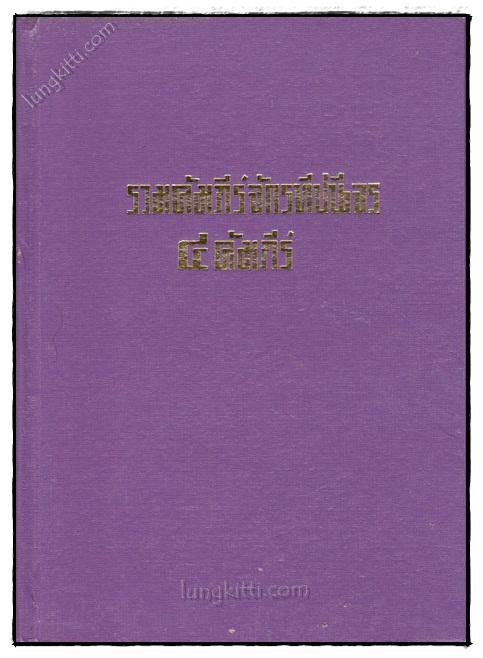 รวมคัมภีร์จักรทีปนีจร 4 คัมภีร์