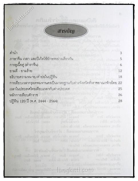 ปฏิทิน 120 ปี ฉบับมาตรฐาน ปรับปรุงเพิ่มเติมใหม่ พ.ศ. 2444 - 2564 1