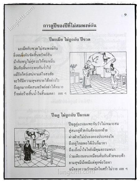 ปฏิทิน 120 ปี ฉบับมาตรฐาน ปรับปรุงเพิ่มเติมใหม่ พ.ศ. 2444 - 2564 3