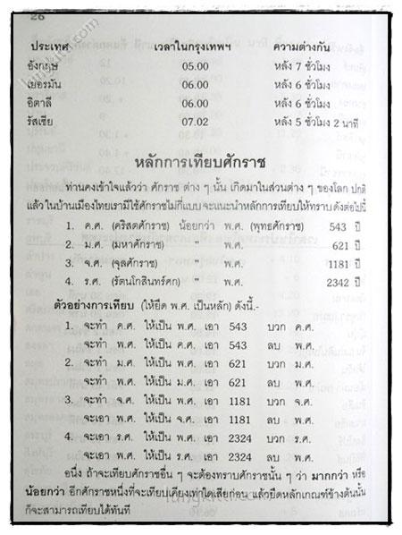 ปฏิทิน 120 ปี ฉบับมาตรฐาน ปรับปรุงเพิ่มเติมใหม่ พ.ศ. 2444 - 2564 4