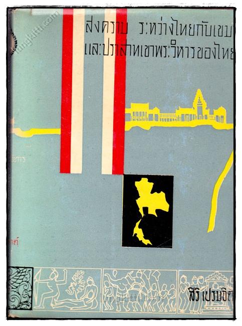 สงครามระหว่างไทยกับเขมรและปราสาทเขาพระวิหารของไทย