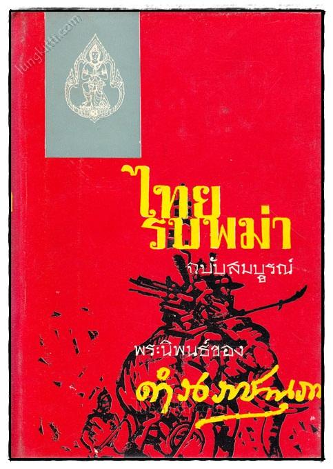 ไทยรบพม่า ฉบับสมบูรณ์ / สมเด็จกรมพระยาดำรงราชานุภาพ