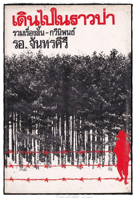 เดินไปในราวป่า / รอ.จันทรคีรี