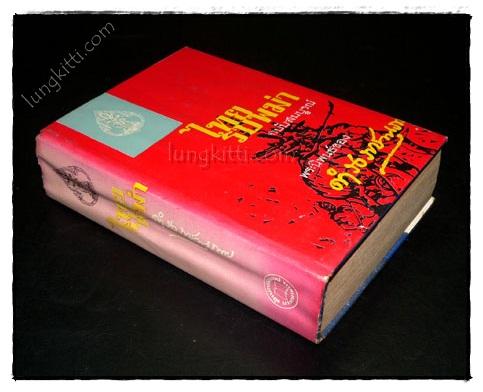 ไทยรบพม่า ฉบับสมบูรณ์ / สมเด็จกรมพระยาดำรงราชานุภาพ 7