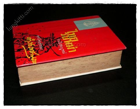 ไทยรบพม่า ฉบับสมบูรณ์ / สมเด็จกรมพระยาดำรงราชานุภาพ 9