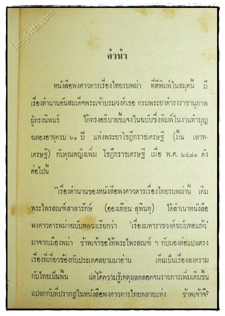 ไทยรบพม่า ฉบับสมบูรณ์ / สมเด็จกรมพระยาดำรงราชานุภาพ 1