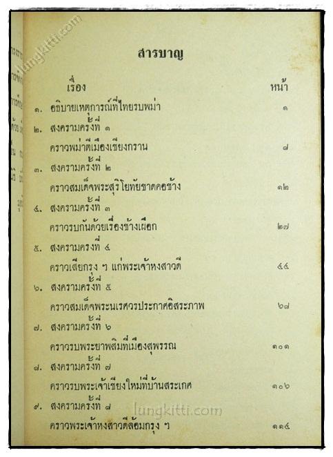 ไทยรบพม่า ฉบับสมบูรณ์ / สมเด็จกรมพระยาดำรงราชานุภาพ 2