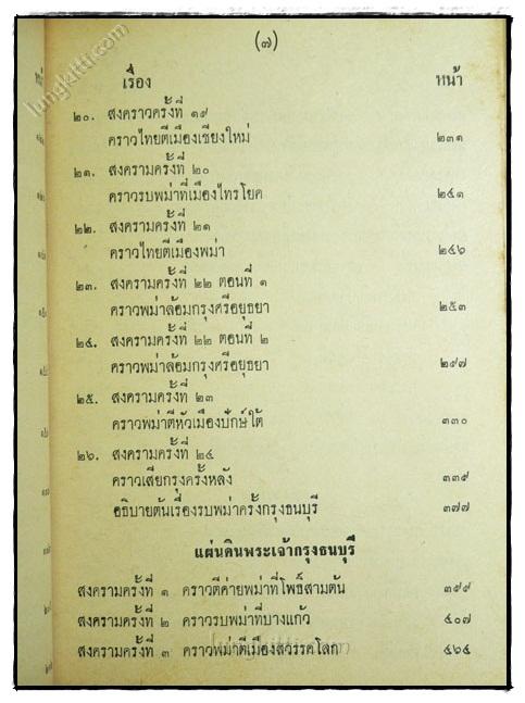 ไทยรบพม่า ฉบับสมบูรณ์ / สมเด็จกรมพระยาดำรงราชานุภาพ 3