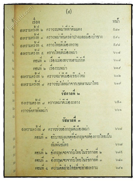 ไทยรบพม่า ฉบับสมบูรณ์ / สมเด็จกรมพระยาดำรงราชานุภาพ 4