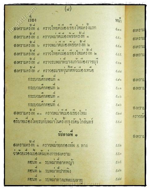 ไทยรบพม่า ฉบับสมบูรณ์ / สมเด็จกรมพระยาดำรงราชานุภาพ 5