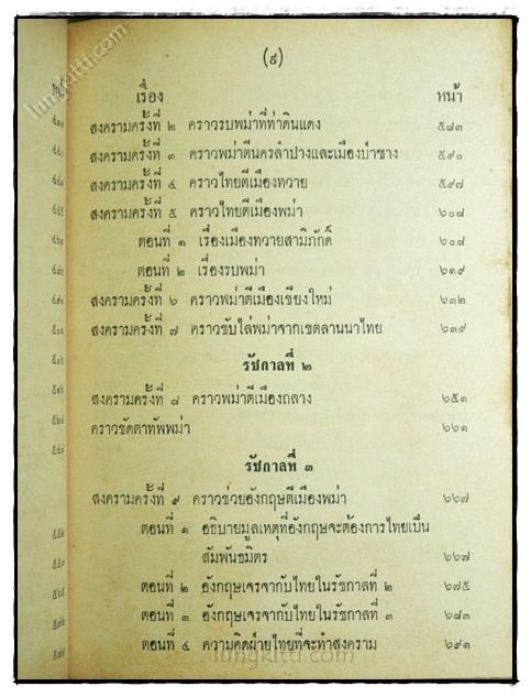 ไทยรบพม่า ฉบับสมบูรณ์ / สมเด็จกรมพระยาดำรงราชานุภาพ 6