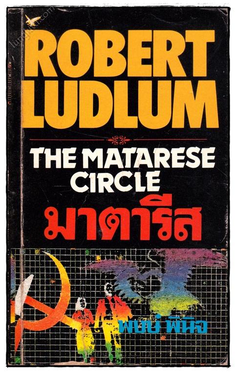 มาตารีส(THE MATARESE CIRCLE)