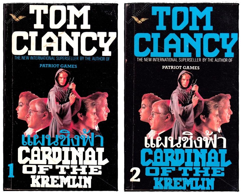 แผนชิงฟ้าCARDINAL OF THE KREMLIN(2 เล่มจบ)