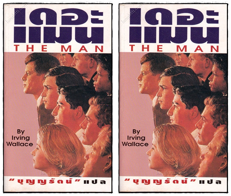 เดอะแมน THE MAN (2 เล่มจบ)