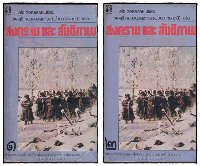 สงครามและสันติภาพ (2 เล่มจบ)