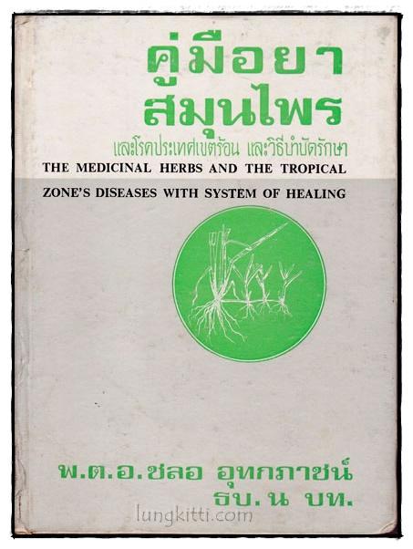 คู่มือยาสมุนไพร และโรคประเทศเขตร้อน และวิธีบำบัดรักษา